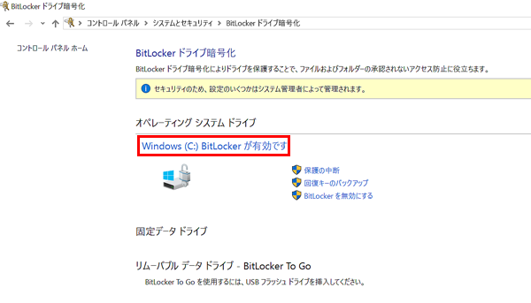 Windows10 [ BitLockerの設定 ・...