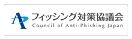 フィッシング対策協議会へのリンク画像