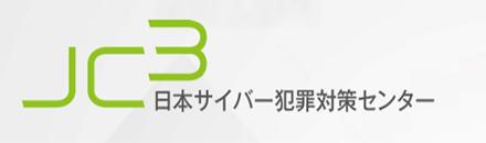 JC3 日本サイバー犯罪対策センターへのリンク画像