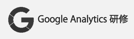 Google Analytics の利用についてのリンク画像